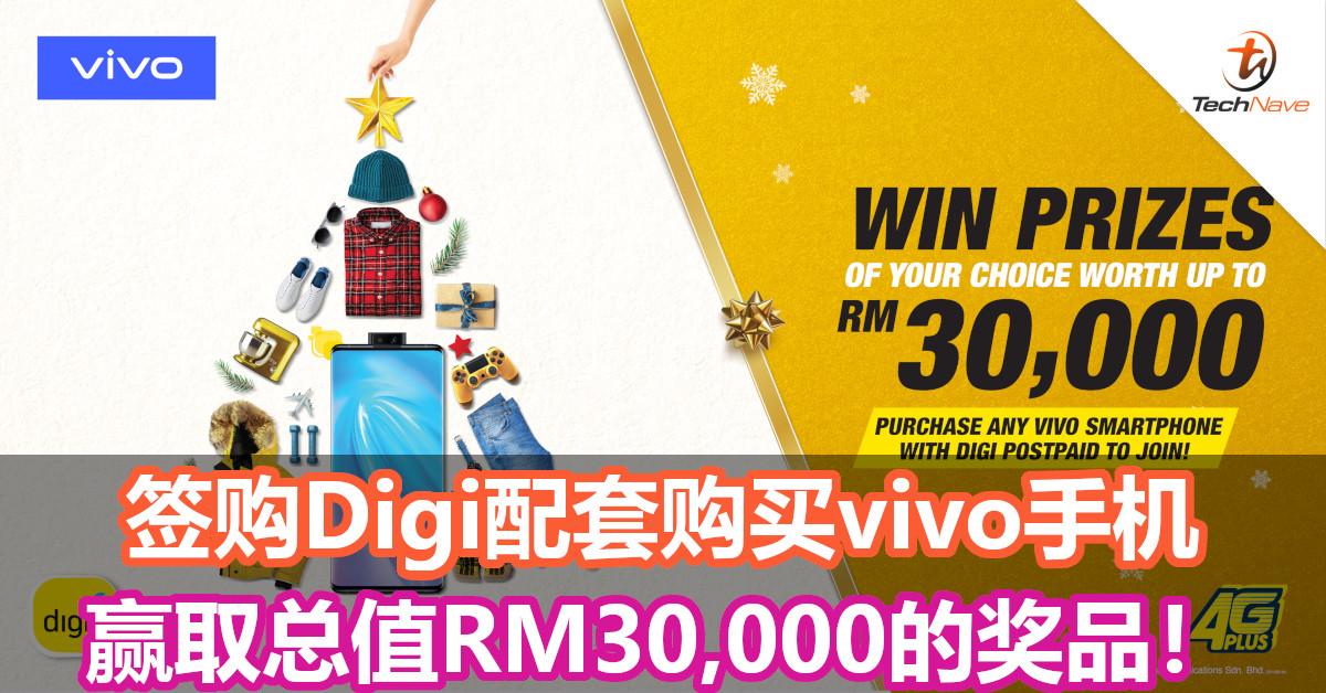 签购Digi配套购买vivo手机,赢取总值RM30,000的奖品!