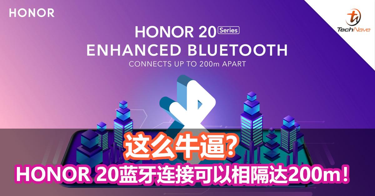 HONOR 20竟有这个强项?超强Bluetooth连接技术最远200m连接距离!