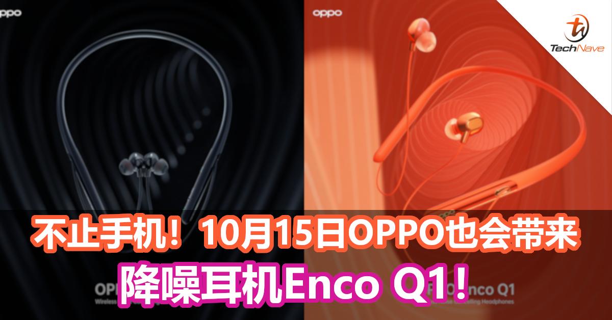 不止手机!10月15日OPPO也会带来降噪耳机Enco Q1!