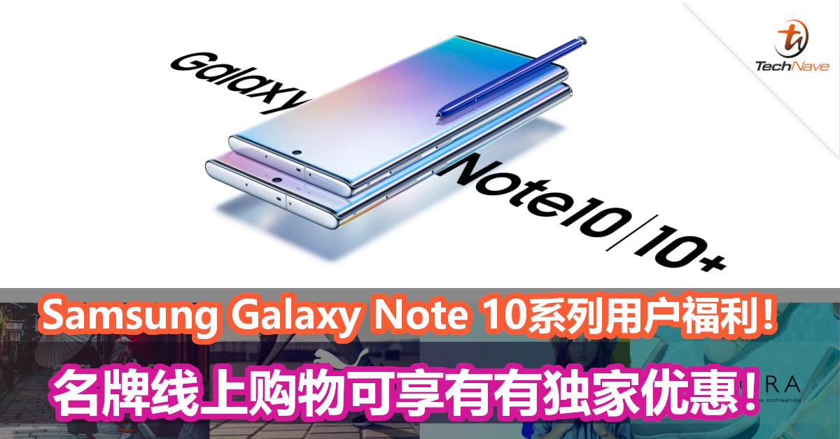 Samsung Galaxy Note 10系列用户福利!上Agoda、PUMA、ShopBack、Zalora等购物有独家优惠!