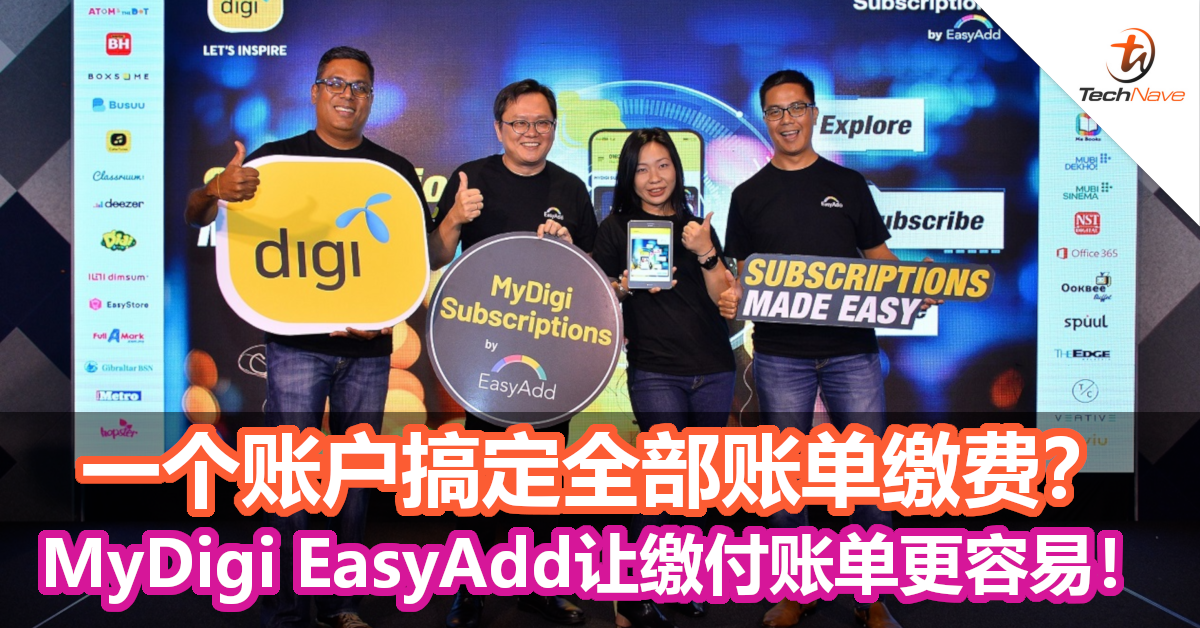 一个账户搞定全部账单缴费?MyDigi EasyAdd让缴付账单更容易!