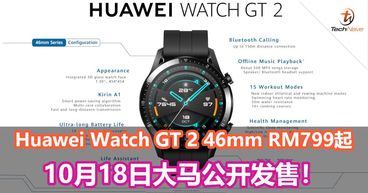 Huawei Watch GT 2 46mm RM799起,10月18日大马公开发售!