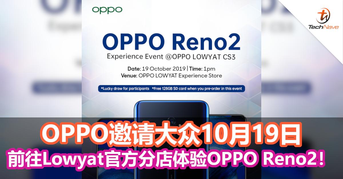 OPPO邀请大众10月19日前往Lowyat官方分店体验OPPO Reno2!
