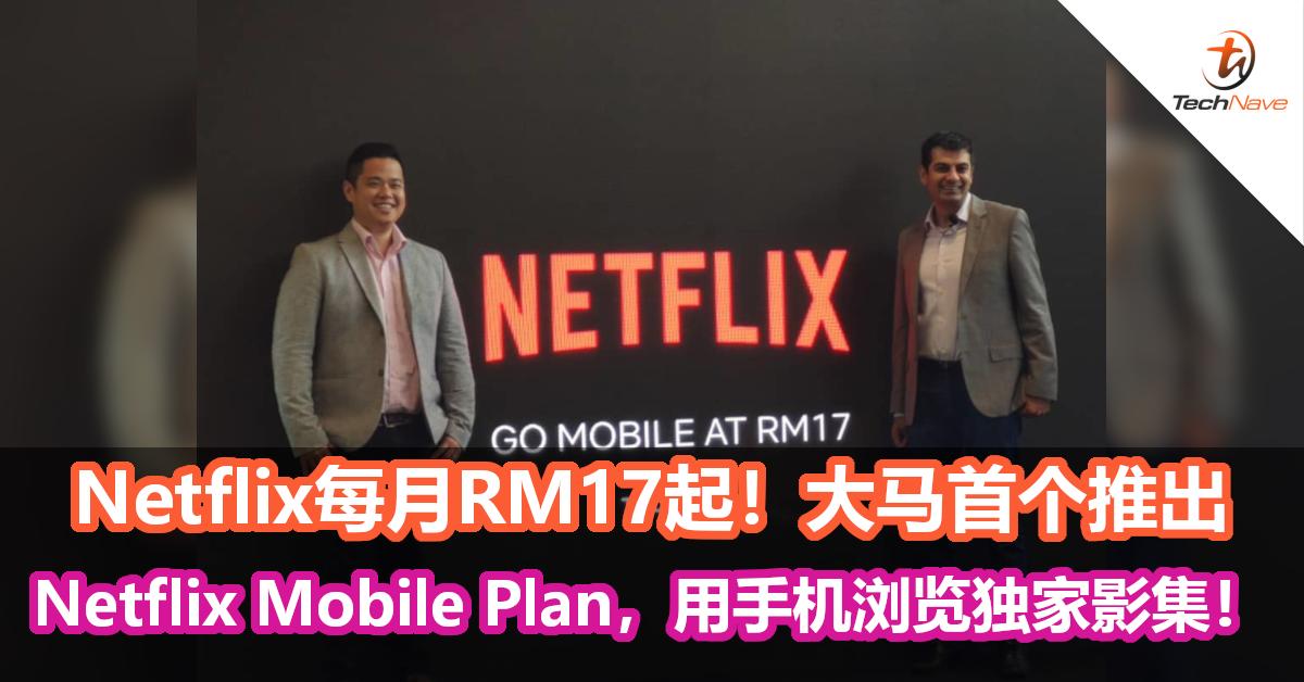 Netflix每月RM17起!大马首个推出Netflix Mobile Plan,用手机就可浏览Netflix内容!