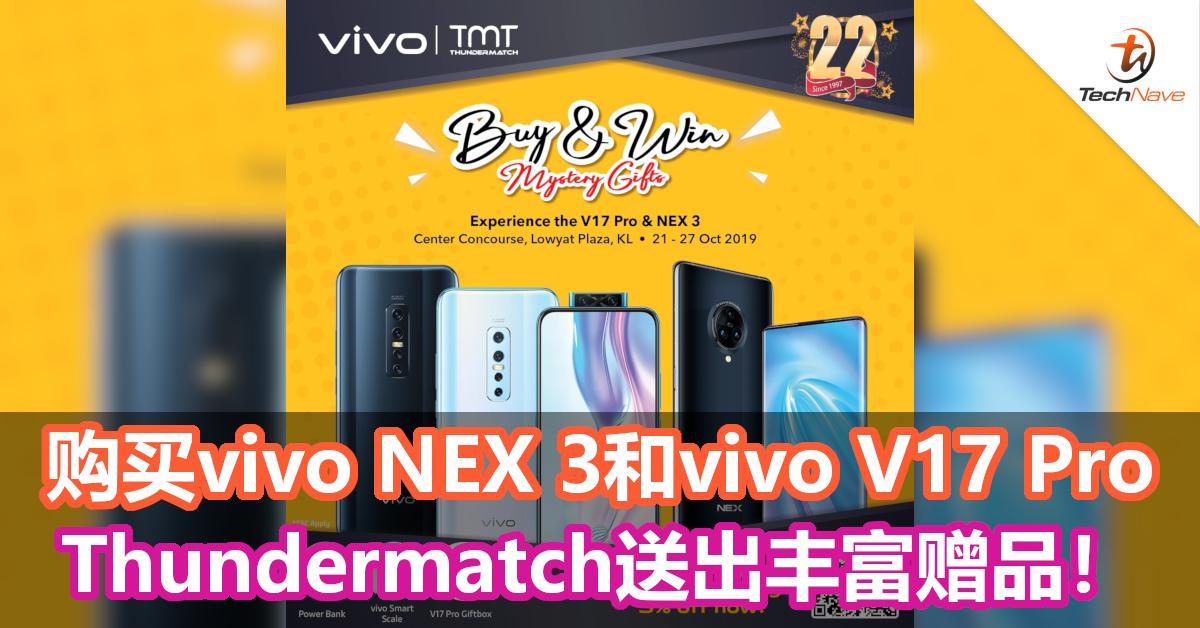 购买vivo NEX 3和vivo V17 Pro,Thundermatch送出惊人赠品!