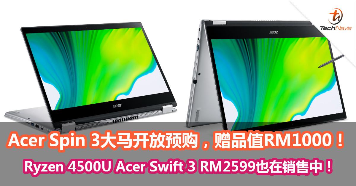 Acer Spin 3大马开放预购,赠品值RM1000!Ryzen 4500U Acer Swift 3 RM2599也在销售中!