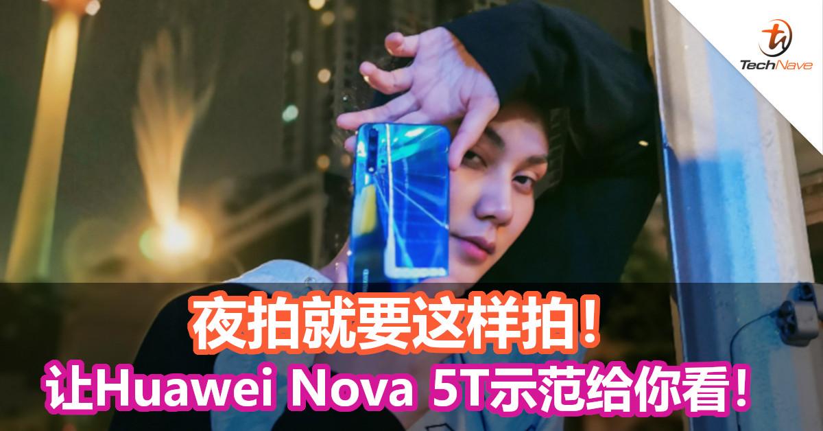 夜拍就要这样拍!就让Huawei Nova 5T示范给你看!