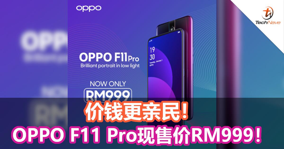 价钱更亲民!OPPO F11 Pro现售价RM999!