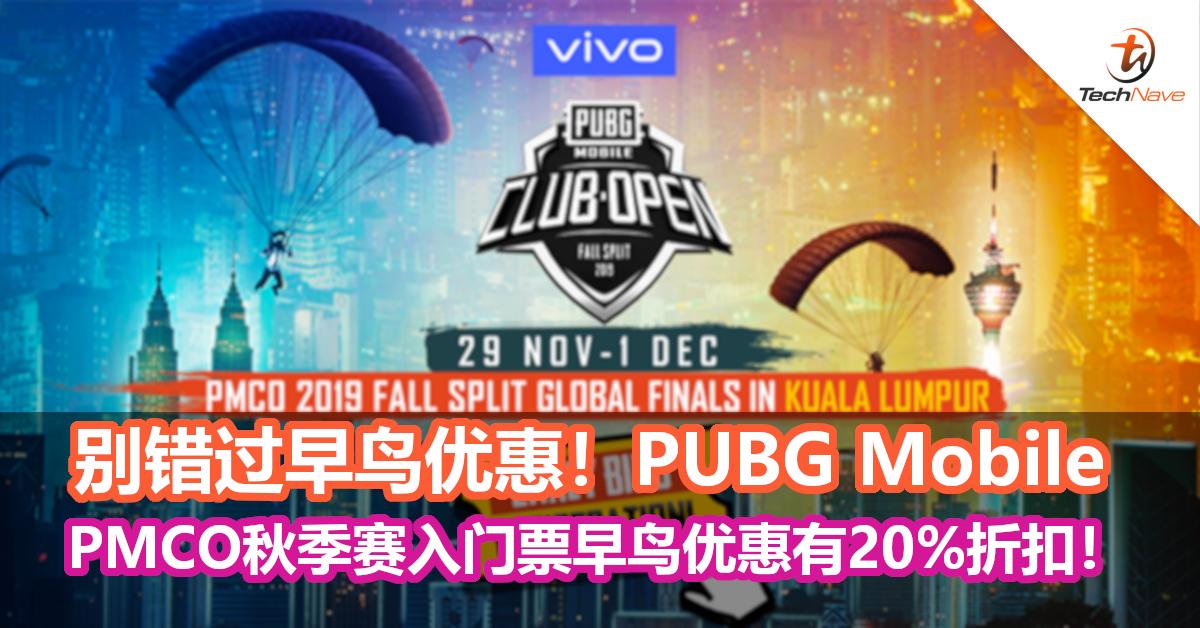 别错过早鸟优惠!PUBG Mobile PMCO秋季赛入门票早鸟优惠有20%折扣!