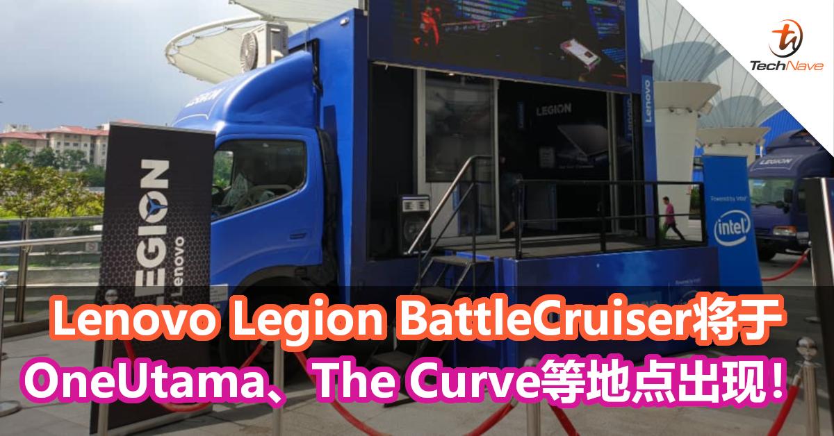 Lenovo Legion BattleCruiser于MyTOWN Cheras出现!接下来还会出现在One Utama等地点!