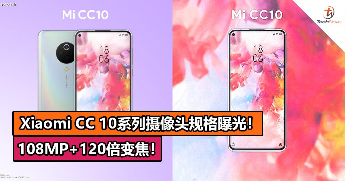 Xiaomi CC 10系列摄像头规格曝光!108MP+120倍变焦!