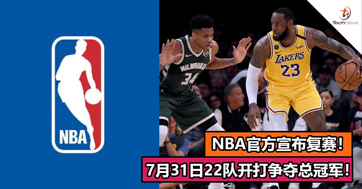 NBA官方宣布复赛!7月31日22队开打!