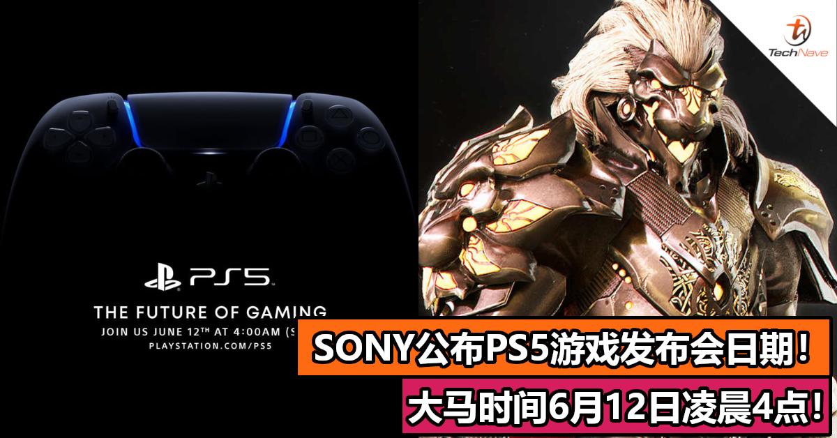 SONY公布PS5游戏发布会日期!大马时间6月12日凌晨4点!