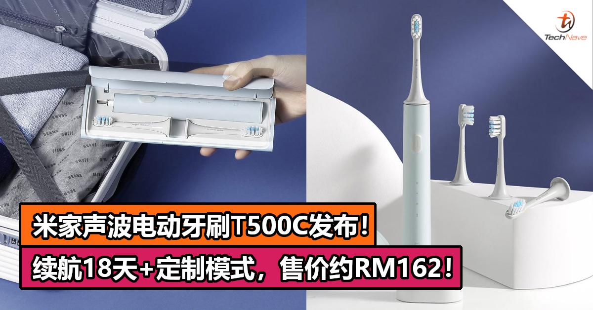 Xiaomi米家声波电动牙刷T500C发布!续航18天+定制模式,售价约RM162!