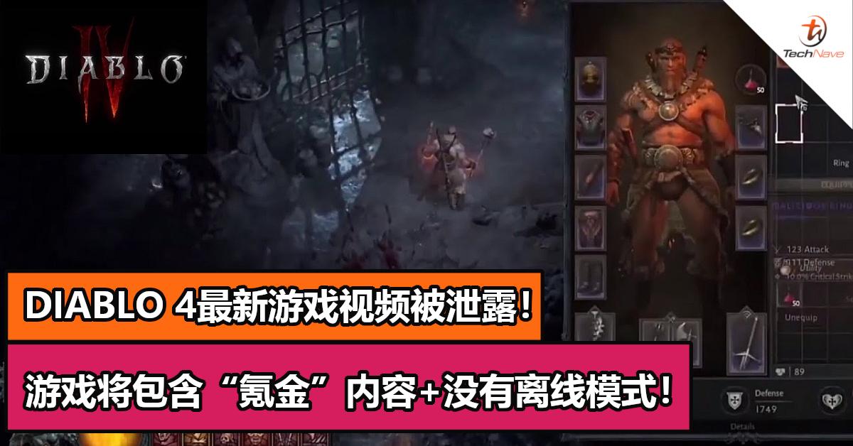 DIABLO 4最新游戏画面被泄露!更加暗黑的画面+没有离线模式!