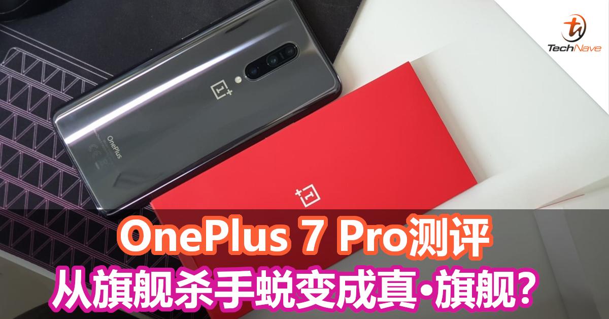 OnePlus 7 Pro测评 – 从旗舰杀手蜕变至真·旗舰!