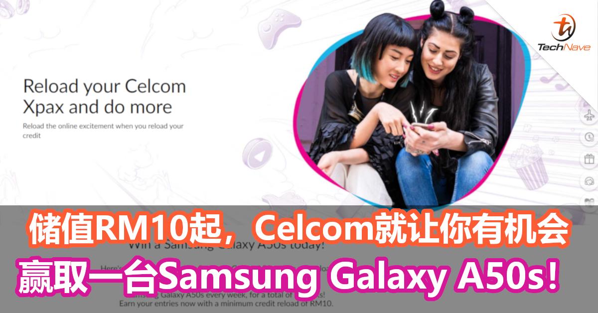 储值RM10起,Celcom就让你有机会赢取一台Samsung Galaxy A50s!