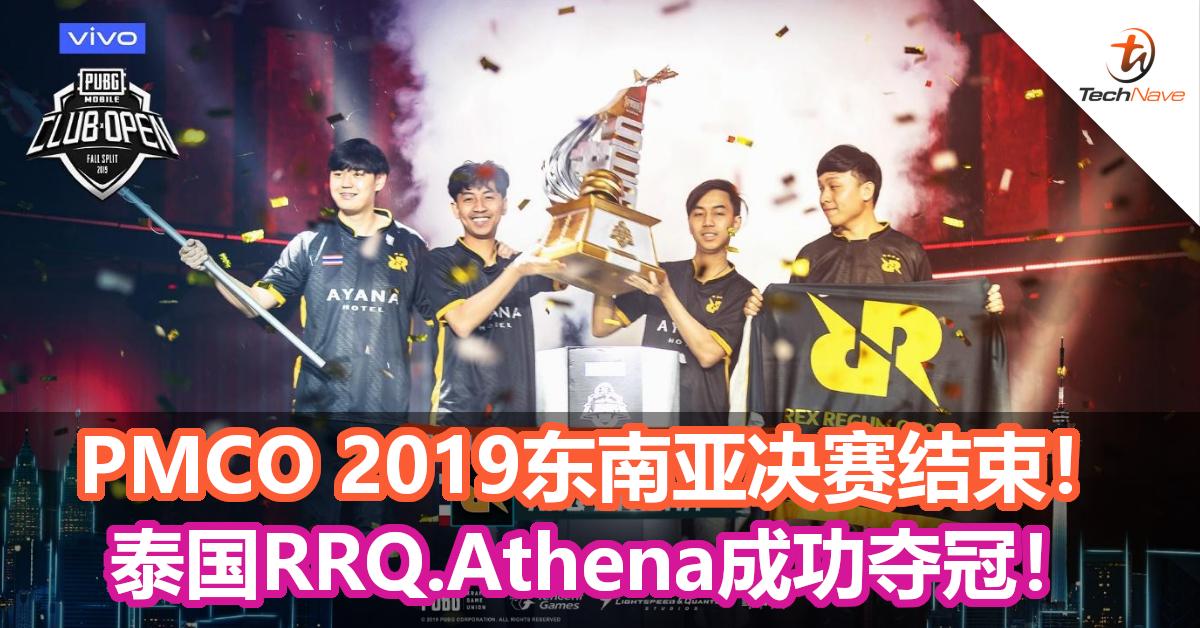 PMCO 2019东南亚决赛结束!泰国RRQ.Athena成功夺冠!