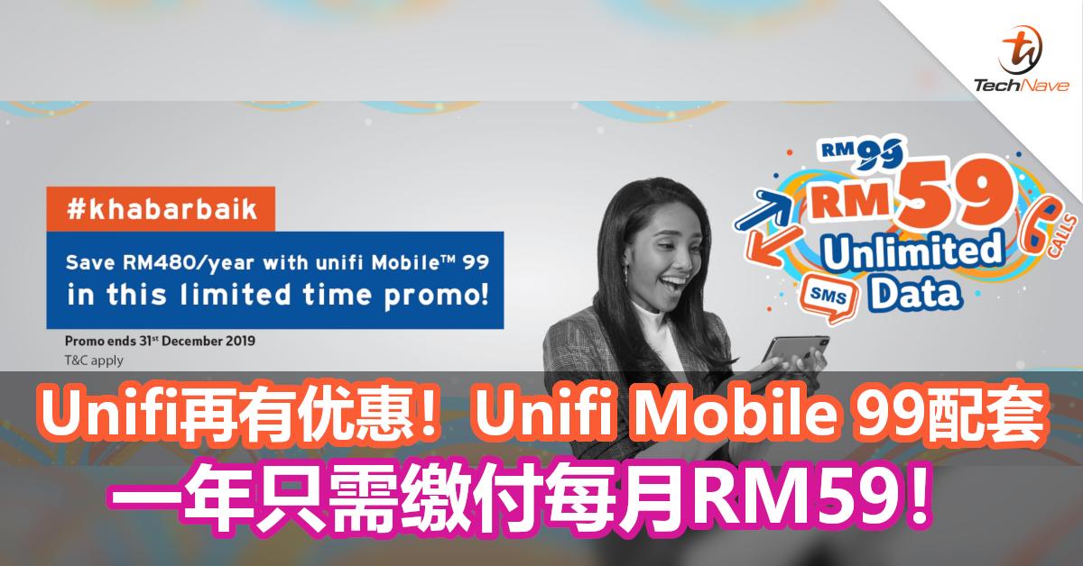 Unifi再有优惠!Unifi Mobile 99配套一年只需缴付每月RM59!