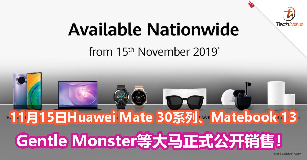无需Referral code!11月15日起Huawei Mate 30系列、升级版Matebook 13、Gentle Monster等大马正式公开销售!