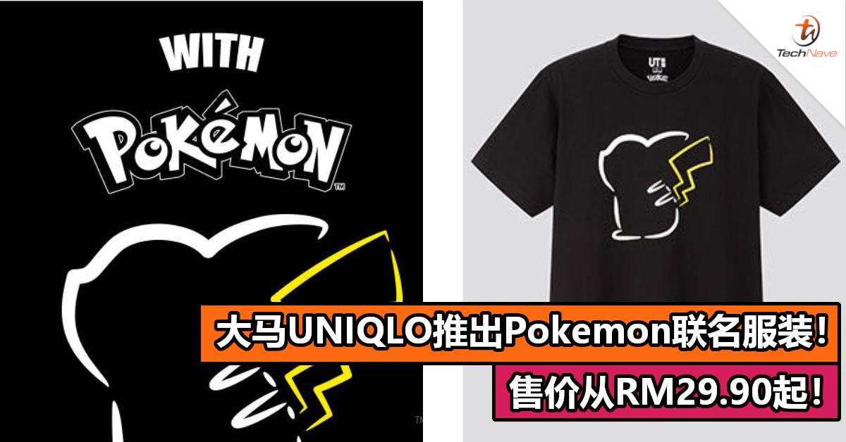 大马UNIQLO推出Pokemon联名服装!售价从RM29.90起!