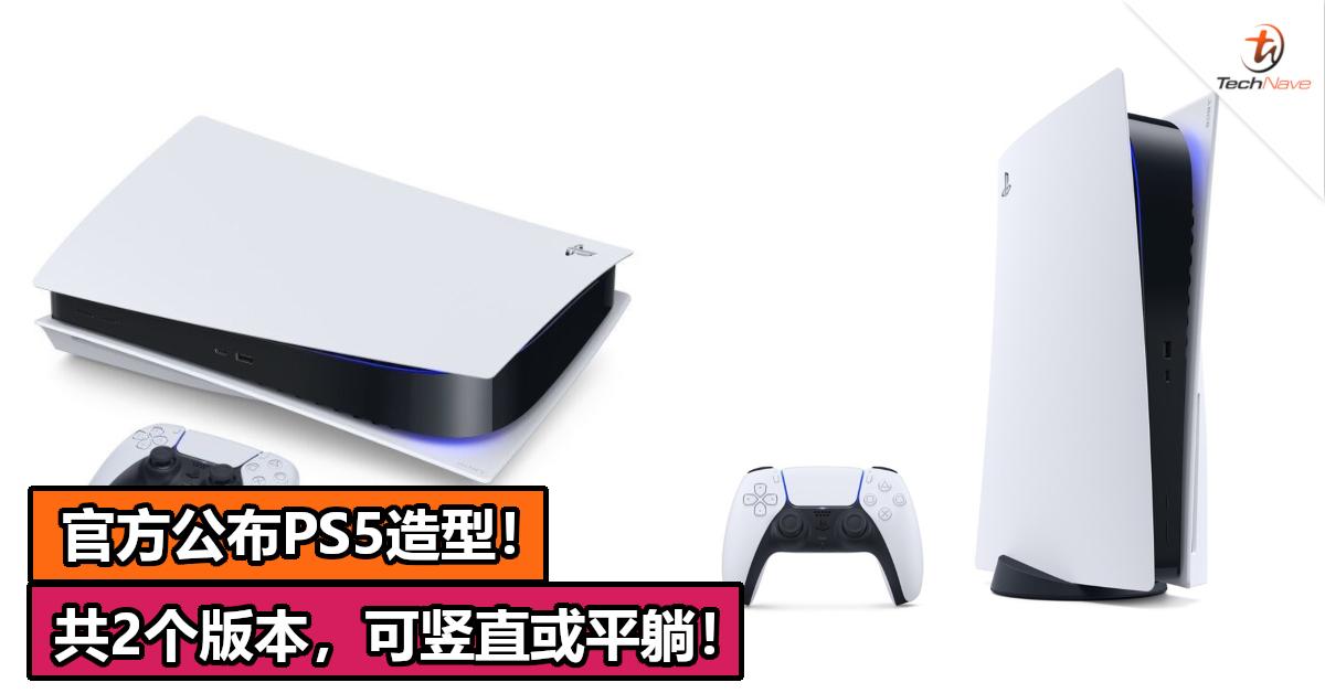 官方公布PS5造型!共2个版本,可竖直或平躺!