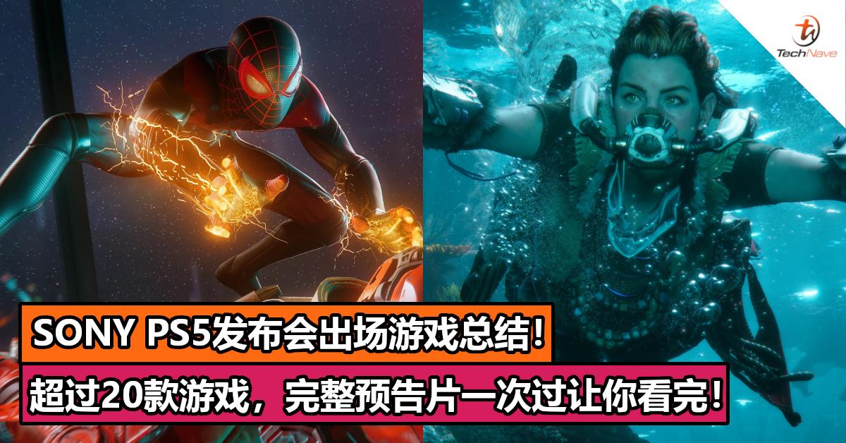 SONY PS5发布会出场游戏总结!超过20款游戏,完整预告片一次过让你看完!