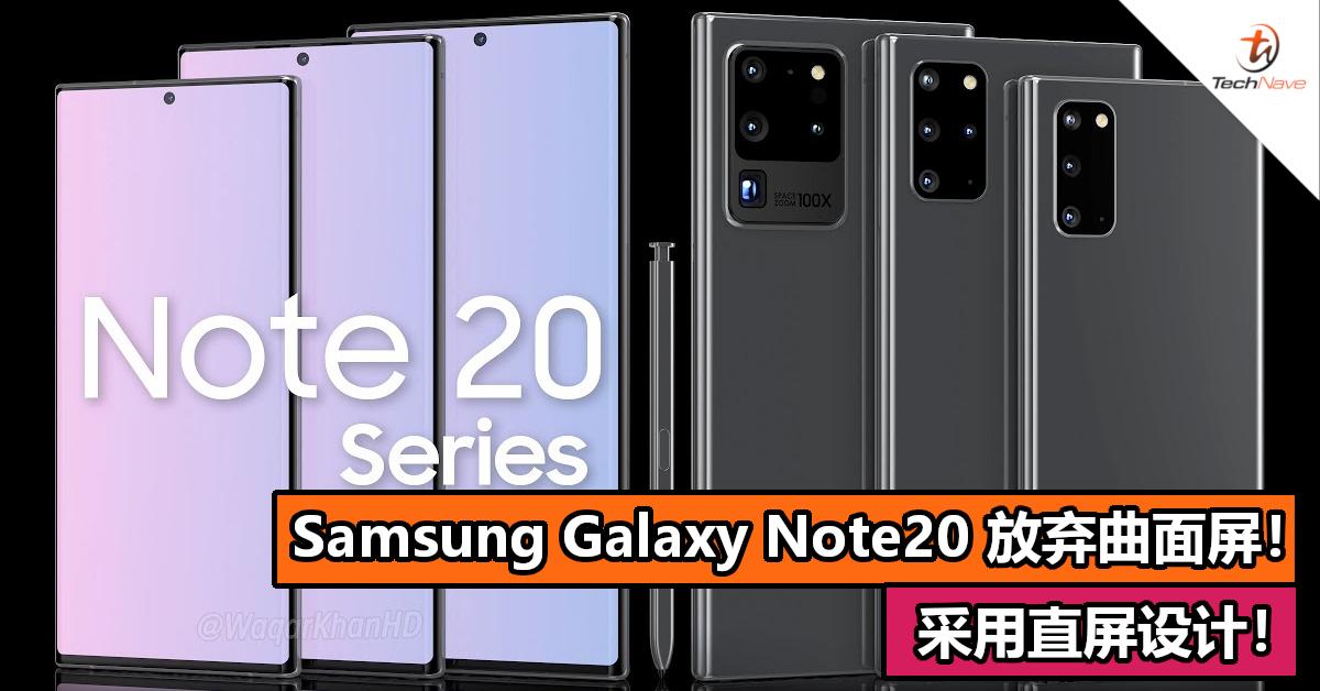 Samsung Galaxy Note20 放弃曲面屏!采用直屏设计!
