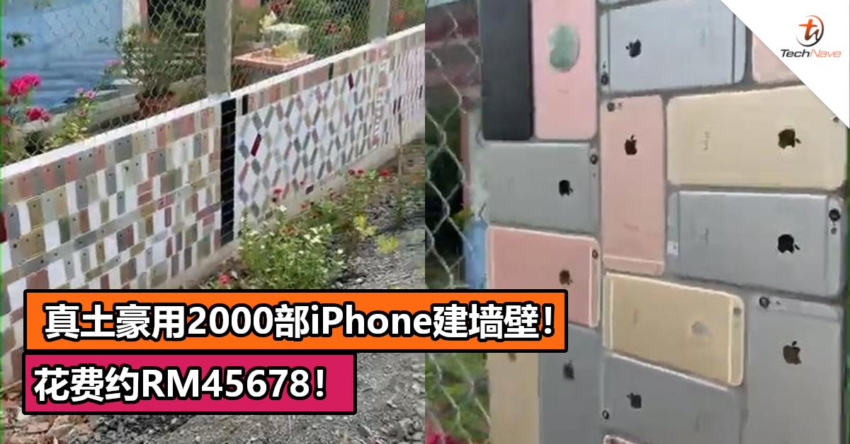 真土豪用2000部iPhone建墙壁!花费约RM45678!