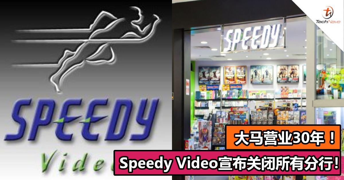 大马营业30年 !Speedy Video宣布关闭所有分行!