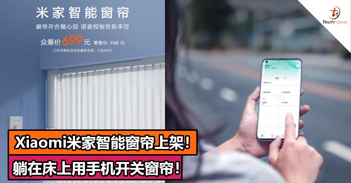 Xiaomi米家智能窗帘上架!躺在床上用手机开关窗帘!