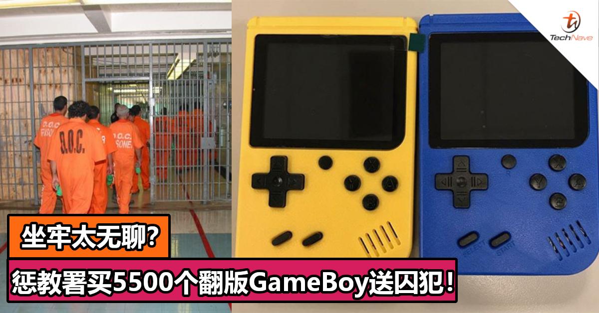 坐牢太无聊?纽约惩教署购买5500个翻版GameBoy送给囚犯!