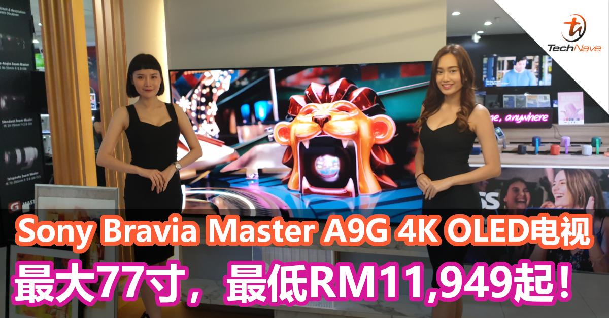 想要全新OLED屏幕?Sony全新Bravia Master A9G 4K OLED电视售价从RM11,949起!