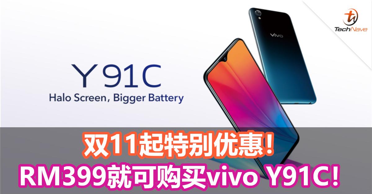 双11起特别优惠!RM399就可购买vivo Y91C!