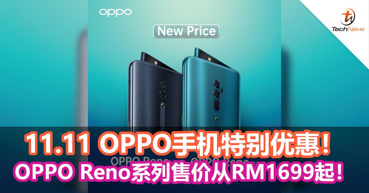 11.11 OPPO手机特别优惠!OPPO Reno系列售价从RM1699起!