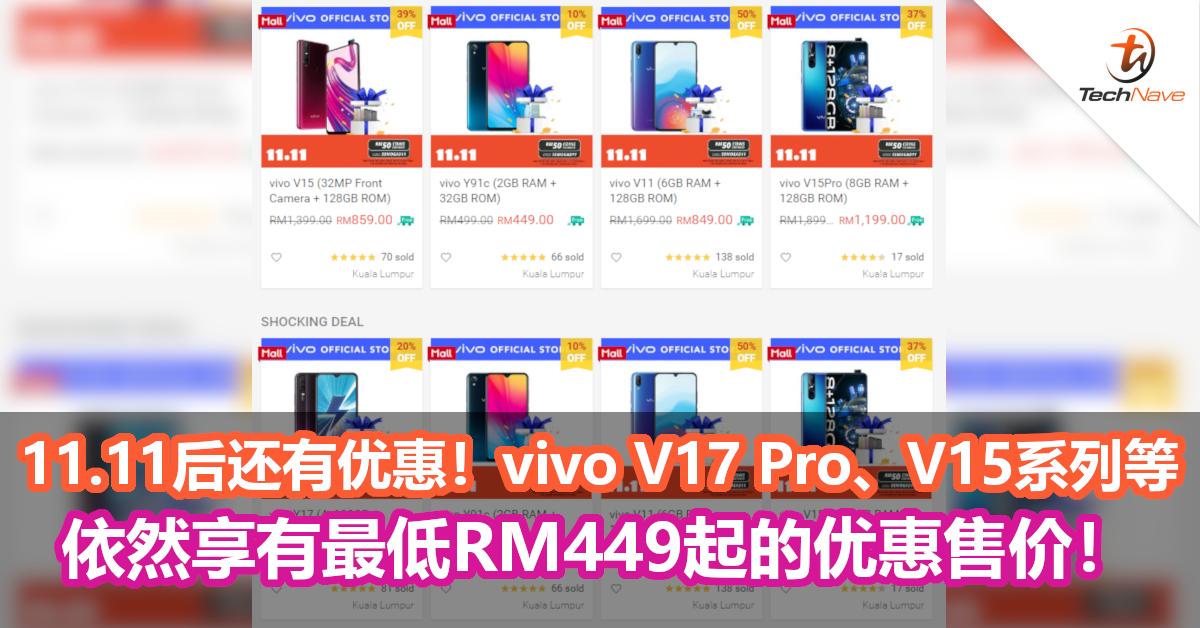 11.11后还有优惠!vivo V17 Pro、V15系列等依然享有最低RM449起的优惠售价!