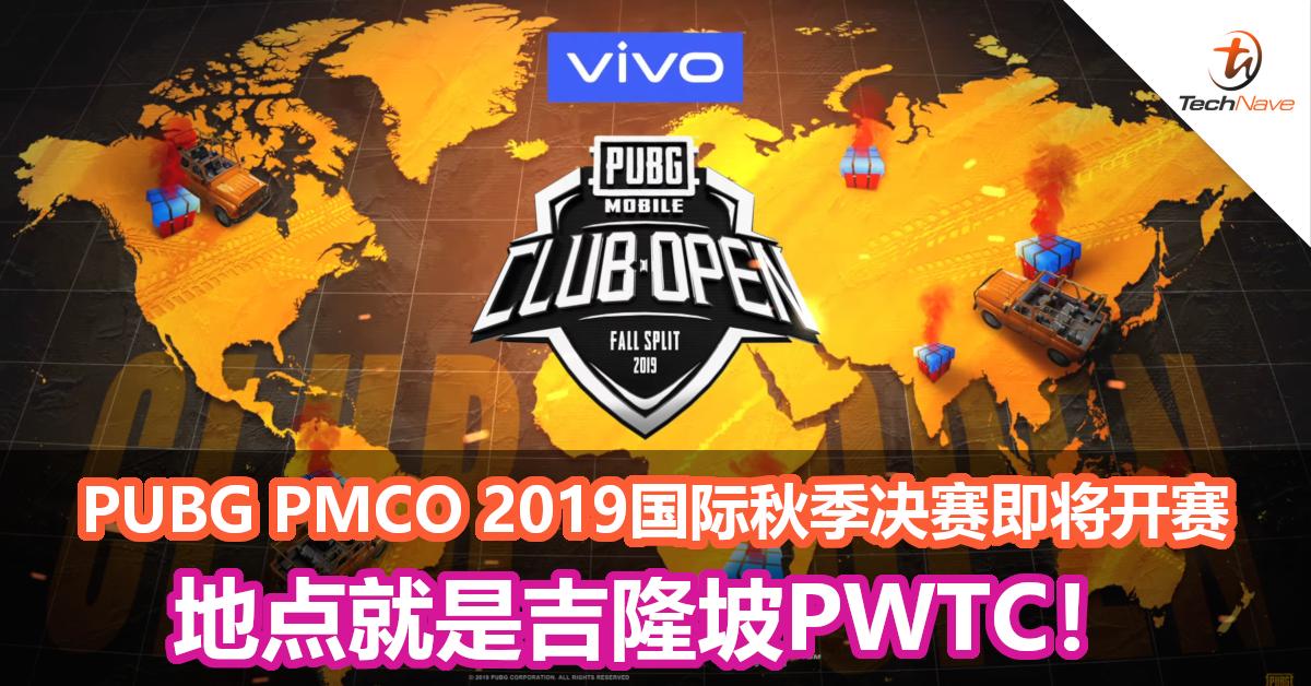 PUBG PMCO 2019国际秋季决赛即将开赛,地点就是吉隆坡PWTC!