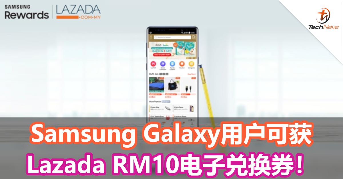 Samsung Galaxy用户可获Lazada RM10电子兑换券!