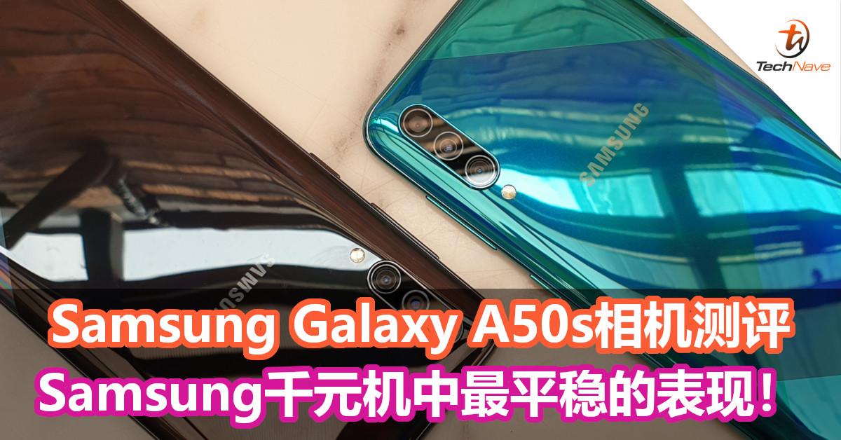 Samsung Galaxy A50s相机测评 – Samsung千元机中最平稳的表现!