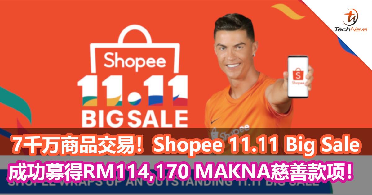 7千万商品交易!Shopee 11.11 Big Sale空前成功,还成功募得RM114,170 MAKNA慈善款项!