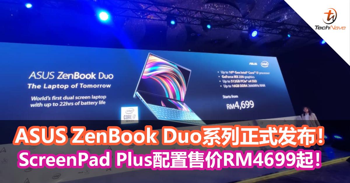 双屏配置再次更新!ASUS ZenBook Duo系列正式发布!ScreenPad Plus + 最高i9 Intel处理器售价RM4699起!