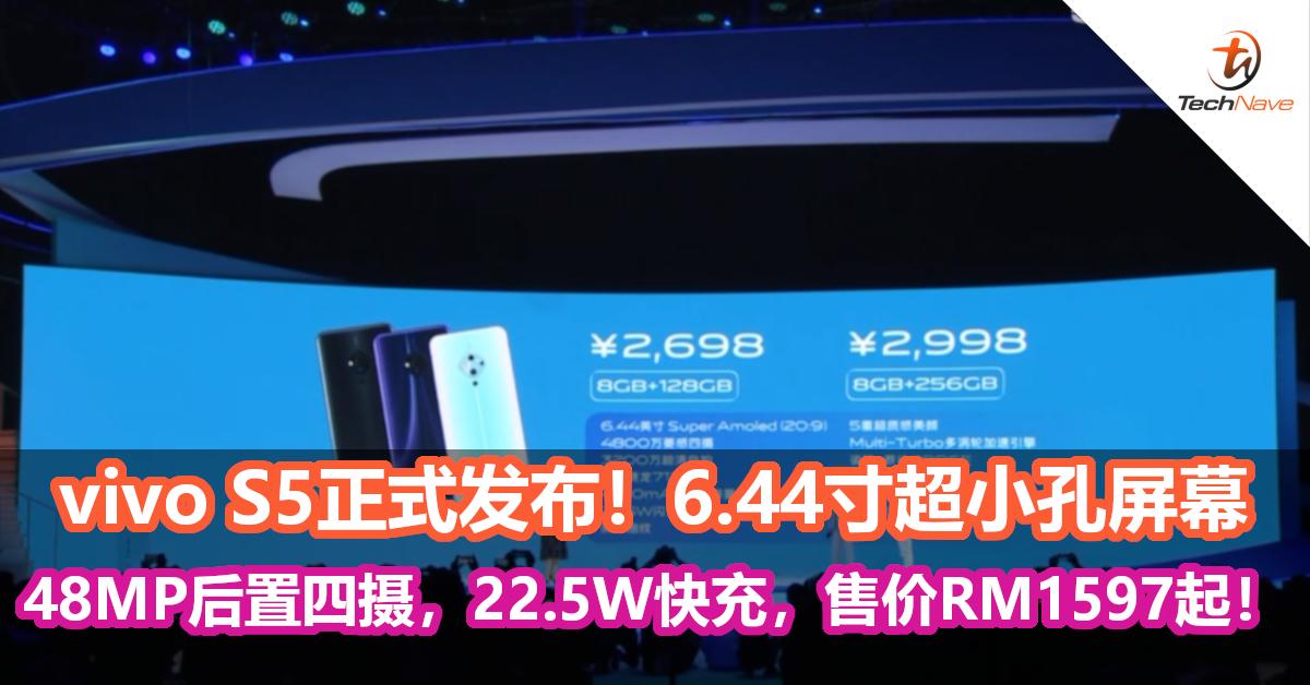 vivo S5正式发布!6.44寸超小孔屏幕,48MP后置四摄,22.5W快充,售价RM1597起!