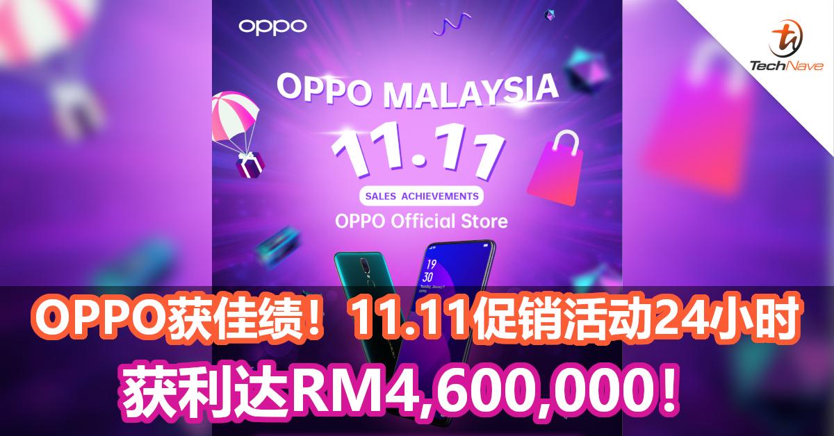 OPPO获佳绩!11.11促销活动24小时获利达RM4,600,000!