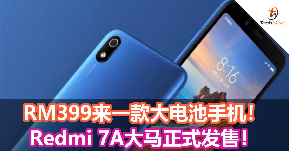 RM399来一款大电池手机!Redmi 7A 4000mAh电池容量手机大马正式发售!