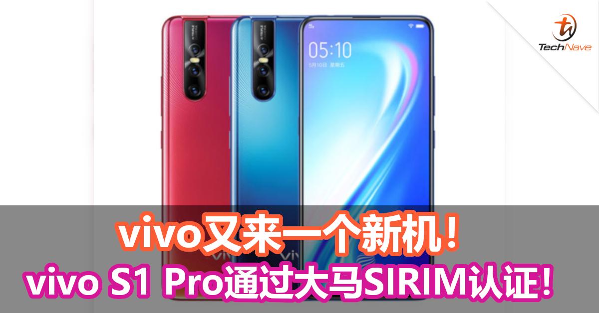 vivo又来一个新机!vivo S1 Pro通过大马SIRIM认证!