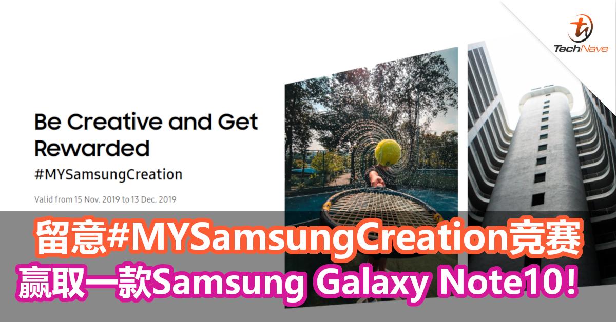 留意#MYSamsungCreation竞赛,赢取一款Samsung Galaxy Note10!