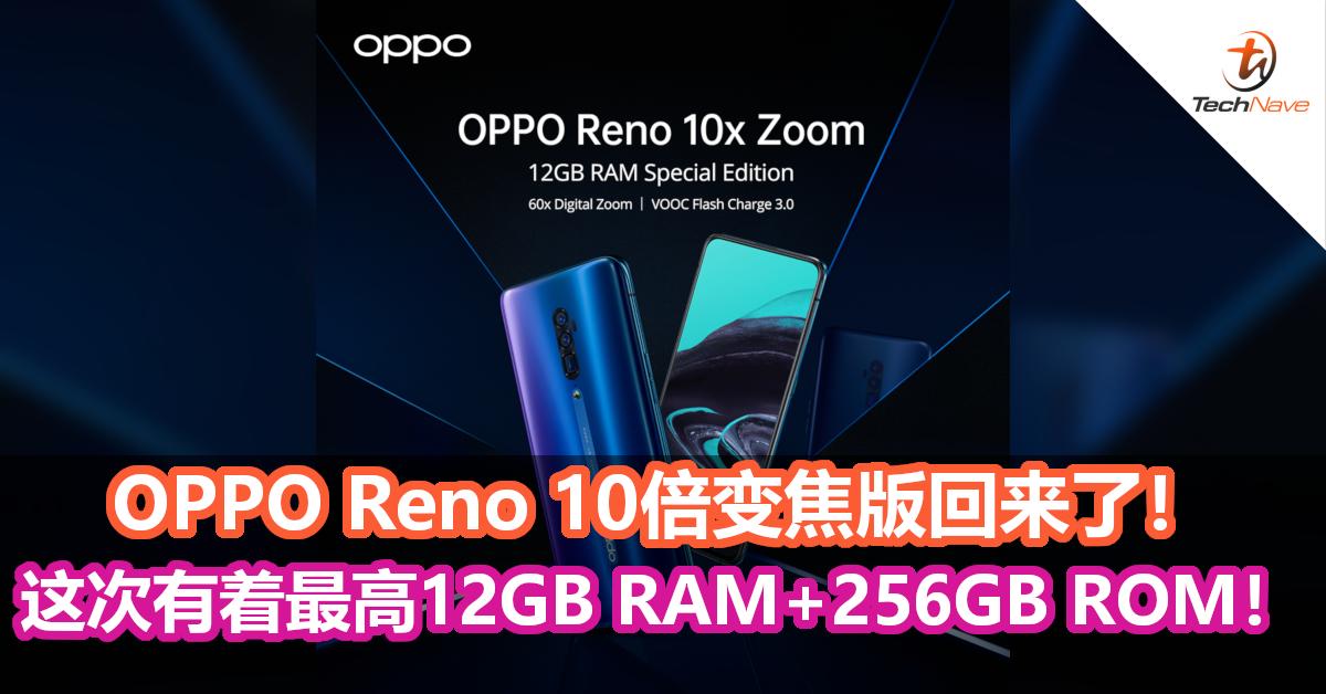OPPO Reno 10倍变焦版回来了!这次有着最高12GB RAM!