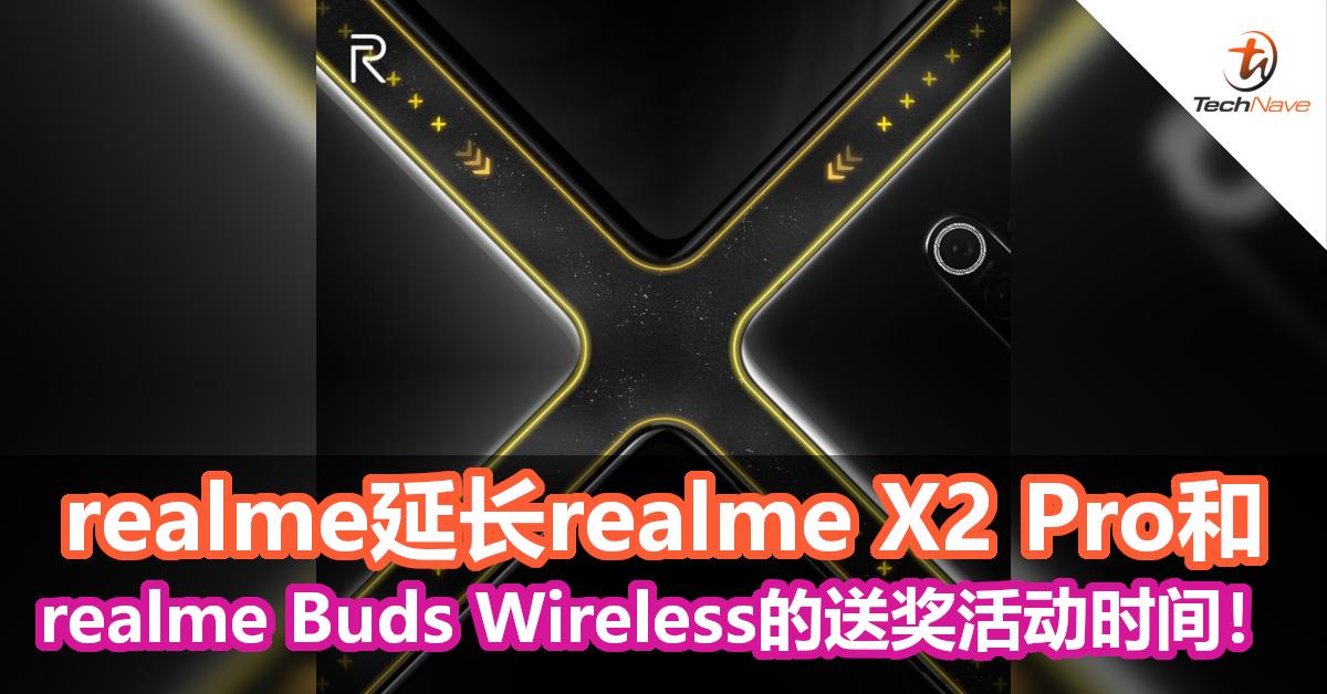 realme延长realme X2 Pro和realme Buds Wireless的送奖活动时间!