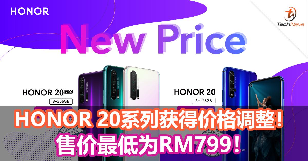 HONOR 20系列获得价格调整!售价最低为RM799!