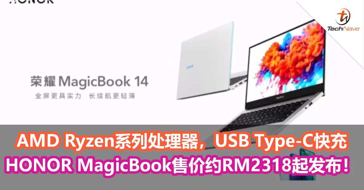 采用AMD Ryzen系列处理器,支援USB Type-C快充,全新HONOR MagicBook系列售价约RM2318起发布!